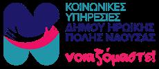 Κέντρο Κοινωνικής Προστασίας και Αλληλεγγύης Δήμου Νάουσας